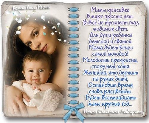 Поздравления матерям статусы
