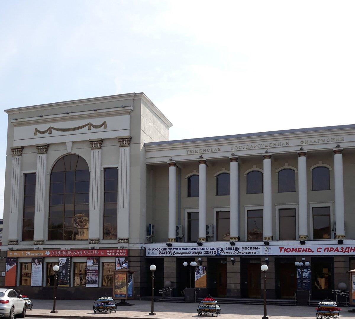 Здание Тюменской государственной филармонии.