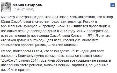 Захарова ответила Климкину на заявление об участии Самойловой в Евровидении