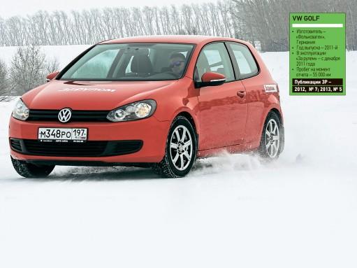 Volkswagen Golf VI: всегда готов