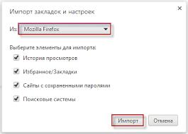 Как перенести закладки из одного браузера в другой.