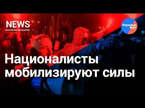 Дожмём вместе! - радикалы вновь собрались против Порошенко