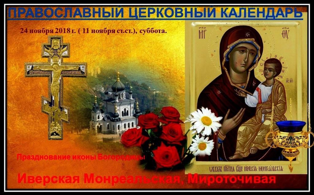 24 ноября – праздник Монреальской Иверской Мироточивой иконы Божией Матери.