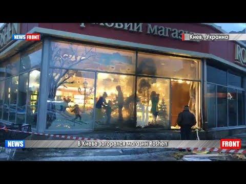 «Народная любовь к гаранту»: В Киеве «загорелся» магазин Roshen