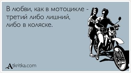 цитаты про любовь к мотоциклу продаж новых машин