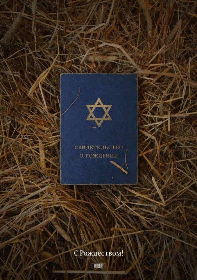Рождество иудейское, но почему то иудеи его не празднуют, а празднуют христиане?!
