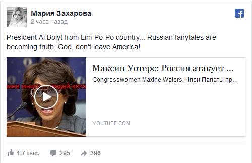 Захарова прокомментировала назначение Россией Айболита президентом Лимпопо