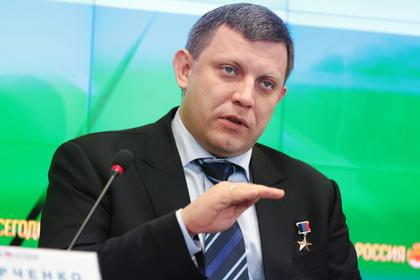 Захарченко объяснил невозможность объединения ДНР и ЛНР