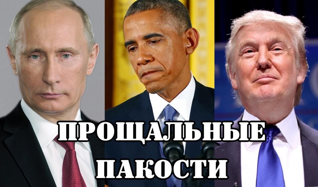 Oбaма - Tpaмп - Путин. Финальный раунд и прощальные пакости: страсти накаляются