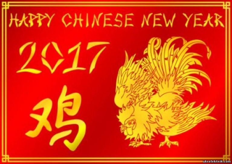 Китайский Новый год Петуха — 2017: когда наступает по Восточному календарю, что надеть, что нельзя делать