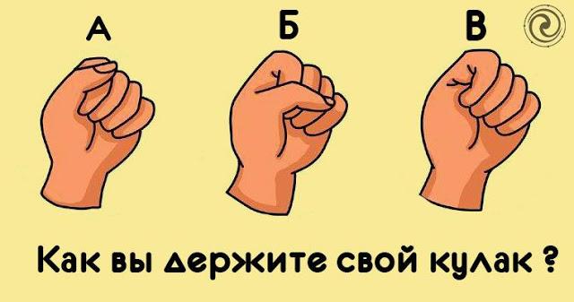 То, как вы держите свой кулак, расскажет о вашей личности