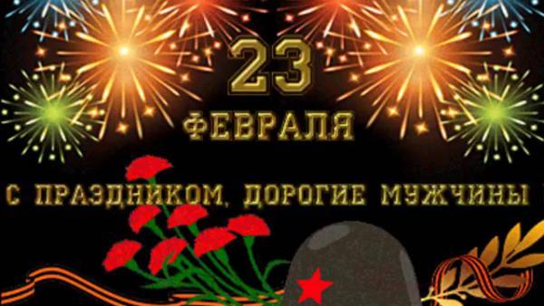 Именные поздравления с Днем защитника Отечества – 2017