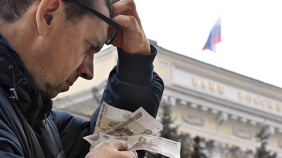 Россияне сократили расходы в апреле до минимума за 5 лет