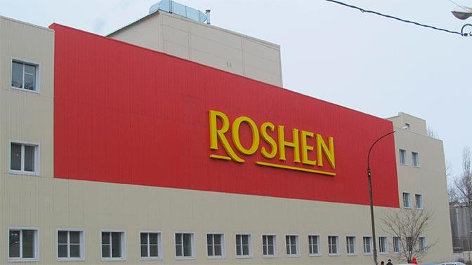 Фабрика Roshen полностью пре…