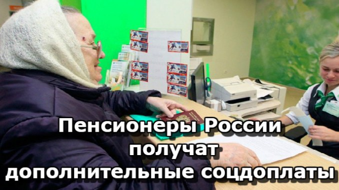 Пенсионеры России получат дополнительные соцдоплаты .На эти цели правительство РФ выделило 7 миллиардов рублей