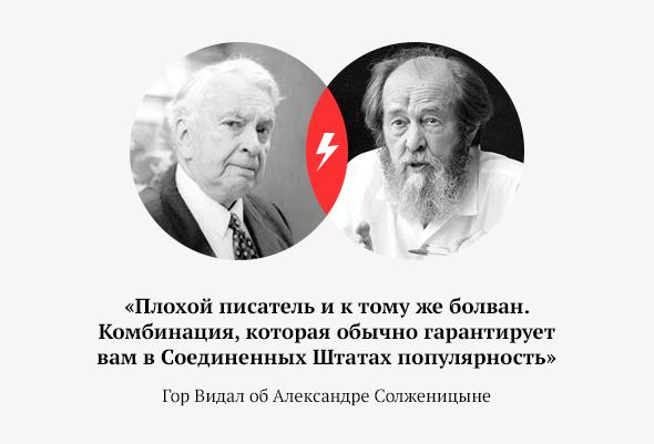 Как сидел в лагере «пролетарий» Солженицын