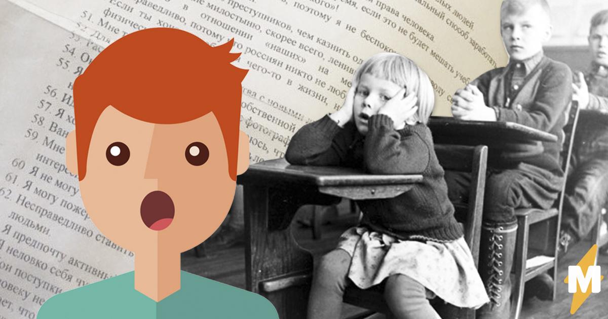 Психолог дал ученикам из России тест, проверяющий патриотизм. Тот случай, когда писать правду страшно