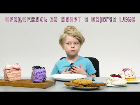 Испытание сладостями