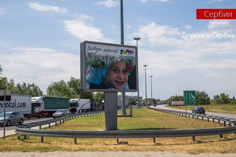 Изменилось ли что-то? Действительно ли путешествие по дорогам Сербии превращает поездку в ад и что необходимо знать автопутешественнику, если он соберется отправиться в Сербию на машине? авто, автопутешествие, движение, дороги, путешествие, сербия, фото, фоторепортаж