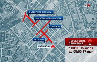 В центре Москвы перекрыто движение для автомобилистов