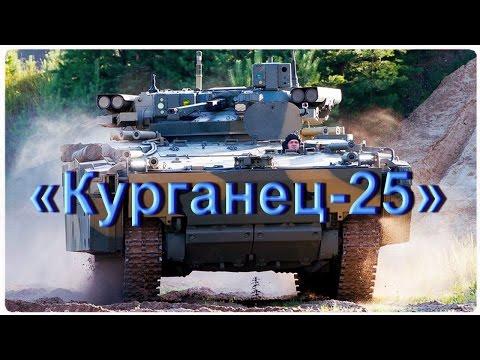 Пируэты и секреты новейшего БМП «Курганец-25»