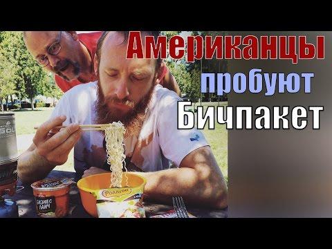 Американцы пробуют бичпакеты из России