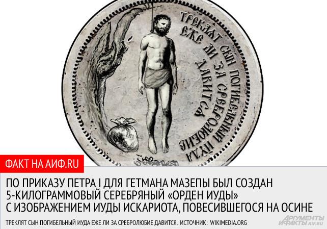 Президентская ода кавалеру ордена Иуды