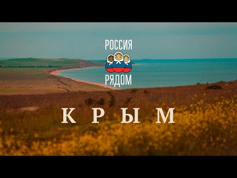 Очень хороший Крым!