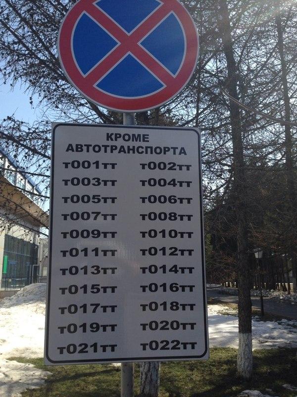 Незабываемый знак в Кемеровской области