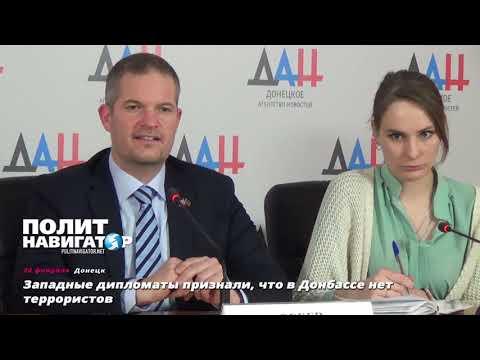 Гости из Дании опровергли вранье Киева о «террористах» в Донецке