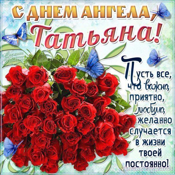 Бесплатно поздравления к дню татьяны 25 января