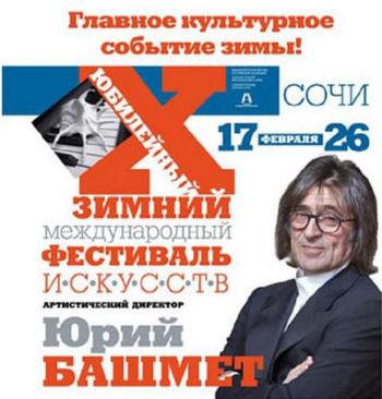 Десятый фестиваль искусств Юрия Башмета в Сочи