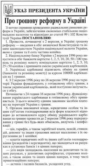 Денежная реформа в Украине 1996 года