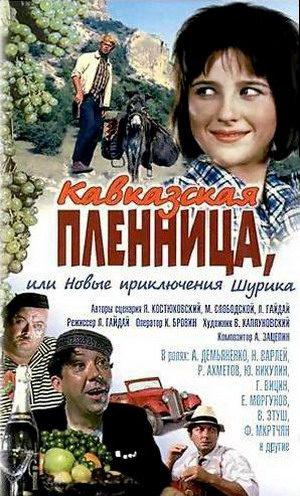 Кавказская пленница, или Новые приключения Шурика кадры из фильма