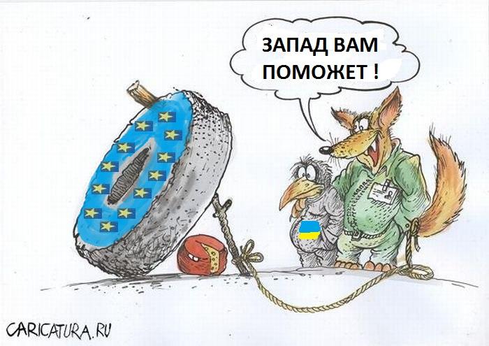 Забудьте о «плане Маршалла» для Украины. Александр Роджерс