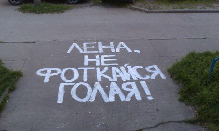 Сообщения с асфальта во дворах наших домов