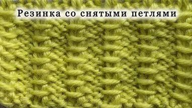 """Книга Т. Б. Чижик """"Самоучитель по вязанию""""  Вязание образцов со снятыми и вытянутыми петлями. Резинки. Урок 14."""