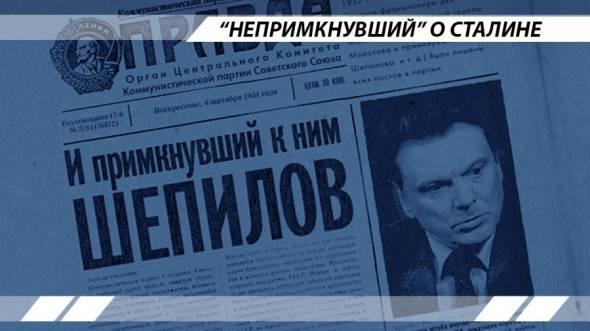 «Непримкнувший» о Сталине