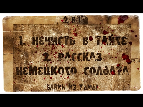 Страшные истории: 1.Нечисть в тайге, 2.Рассказ немецкого солдата