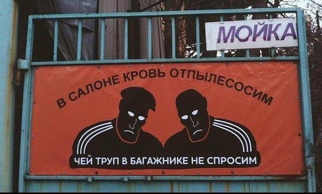 Мойка с понятиями)