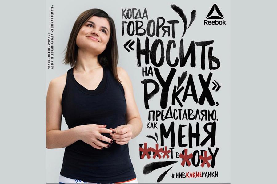 О хайпе от Reebok как моменте истины для  путинской™ России