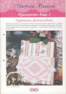 Ажурное вязание. Изысканные вещи № 2