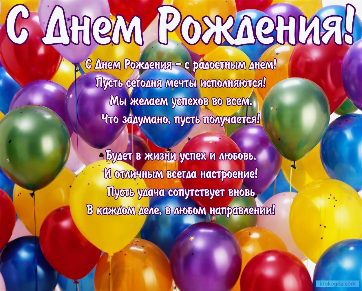 Поздравление волонтерам с днем рождения