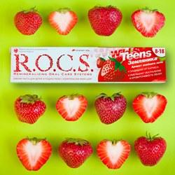 R.O.C.S. представляет специальную защитную пасту для школьников и подростков