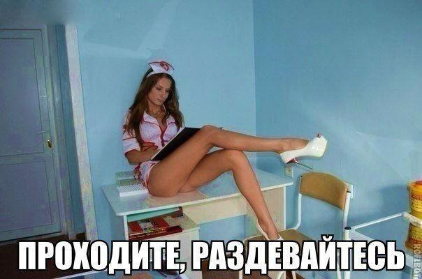 Забавные медсестрички видео