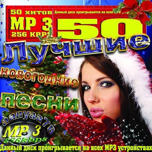 Сборник Новогодних песен 2010