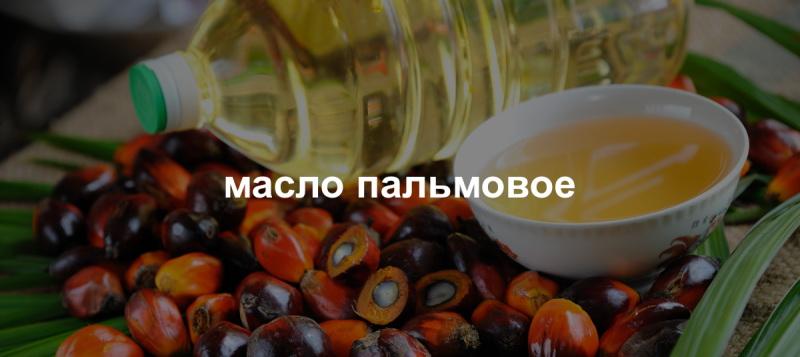 Как определить пальмовое масло в продуктах питания