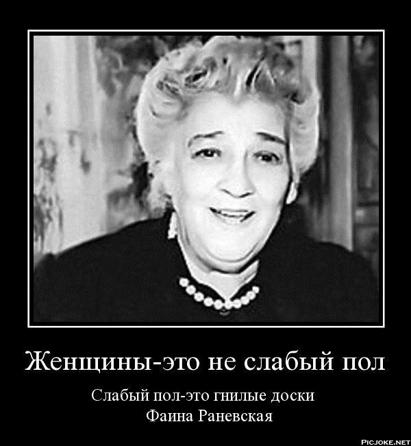 Eyo-velichesto-Faina-Ranevskaya (600x650, 207Kb)