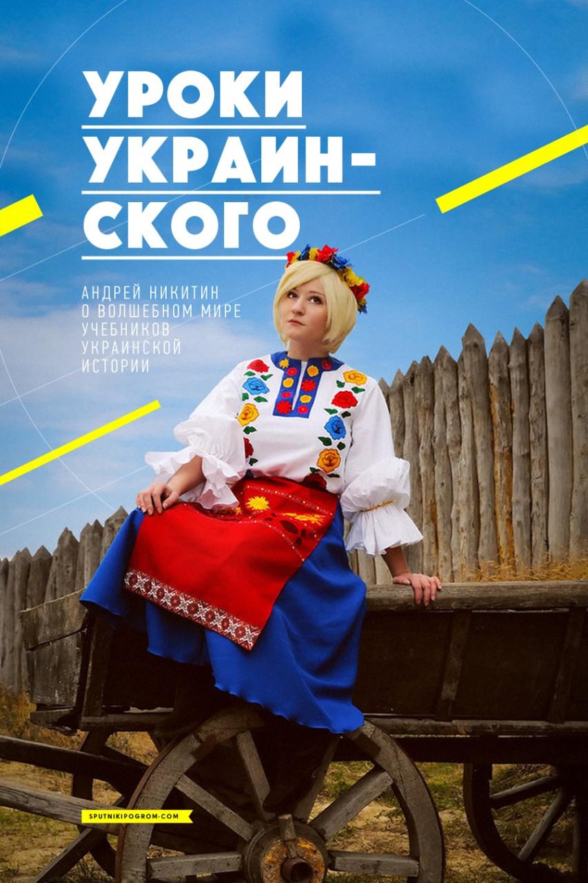 Уроки украинского: чему учат школьников учебники украинской истории? (большой обзор)...