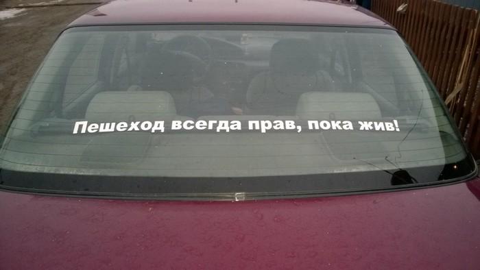 Такие разные, но забавные надписи на автомобилях
